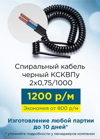 Кабель спиральный КСКВПу 2х0,75 1000
