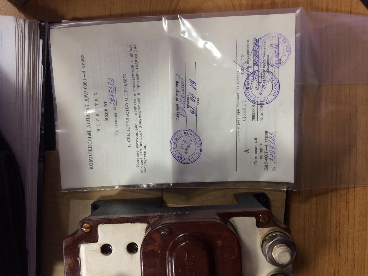 Продаем ДМР-600Т (4-я серия)