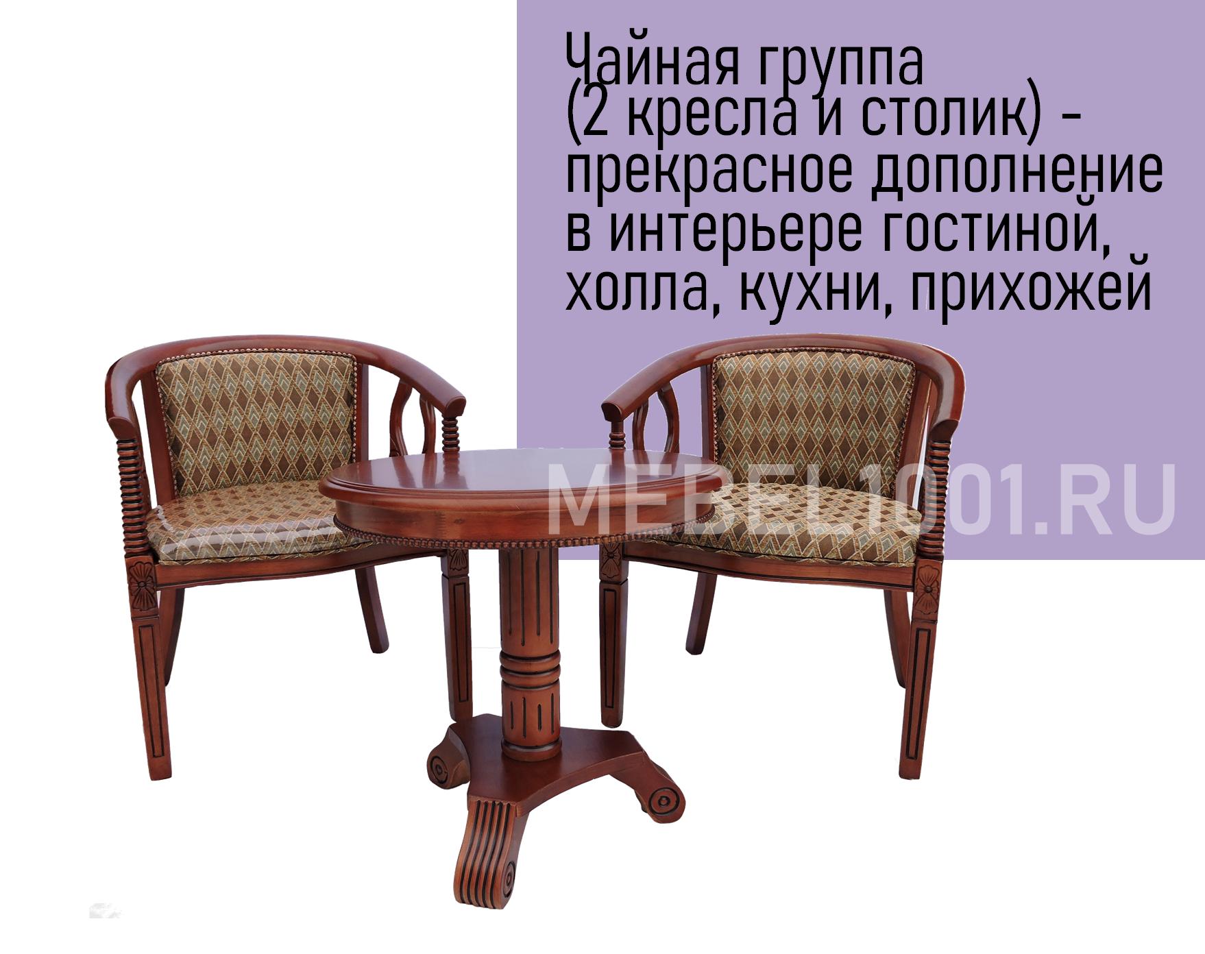 Чайные кресла с подлокотниками В-5, чайный столик. Чайная группа