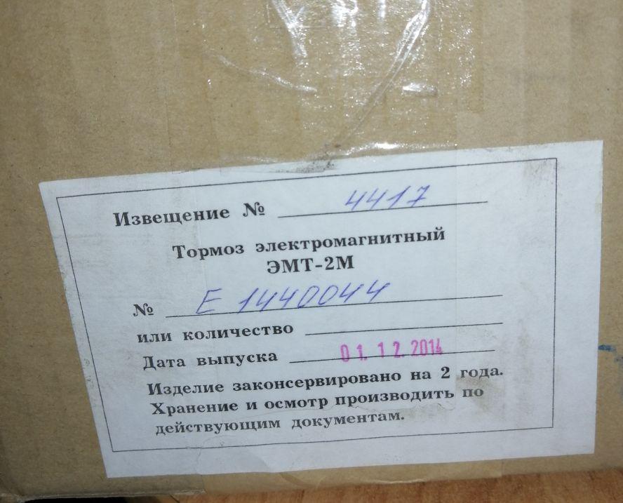 Продаем  ЭМТ-2М