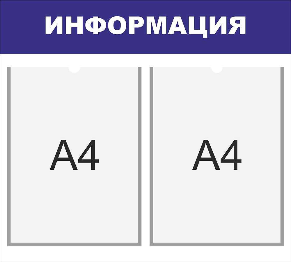 Стенд 0,5*0,8 м
