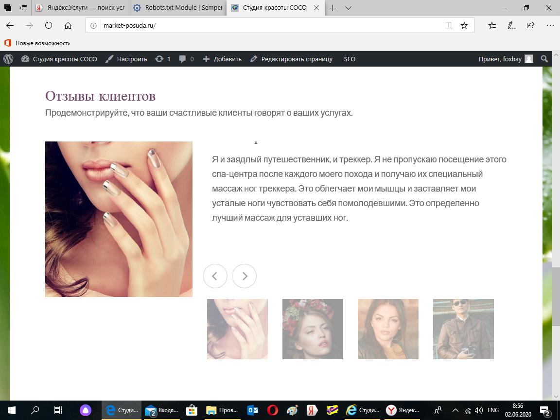 Создание сайта для салонов, студий