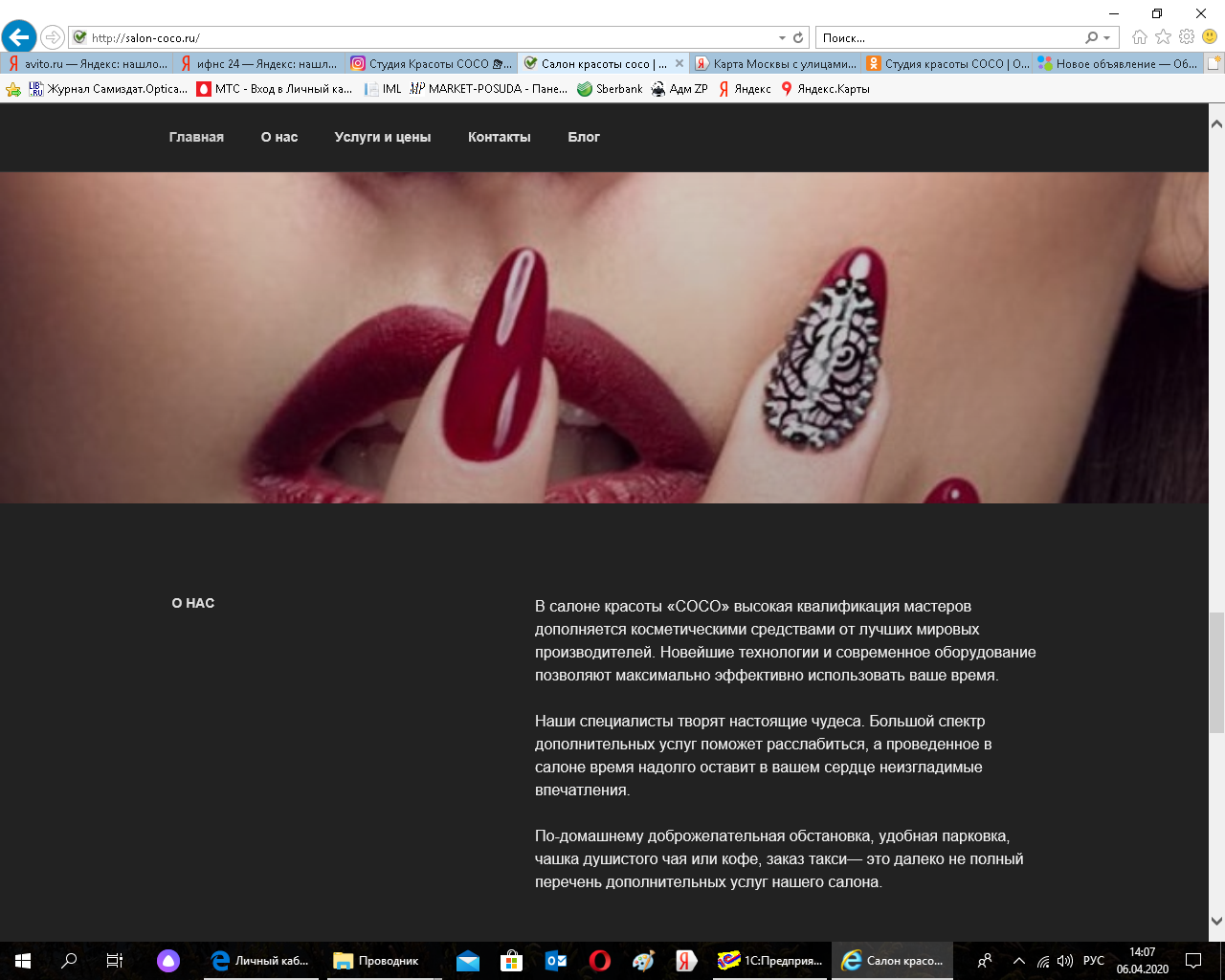 Создание сайта для салонов красоты, парихматерских
