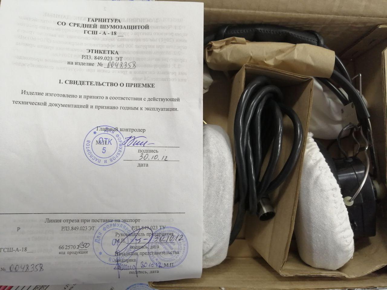 Продаем ГСШ-А-18