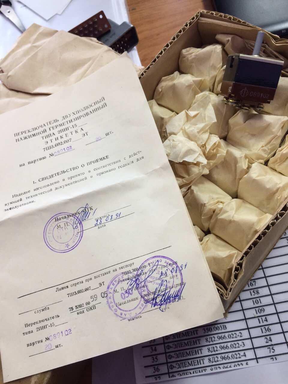 Продаем Переключатели 2ПНГ-15