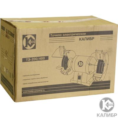 Калибр ТЭ-200/480 Точило