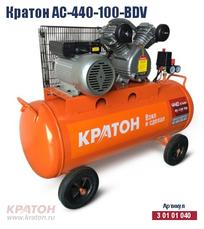 Компрессор Кратон AC-440-100-BDV