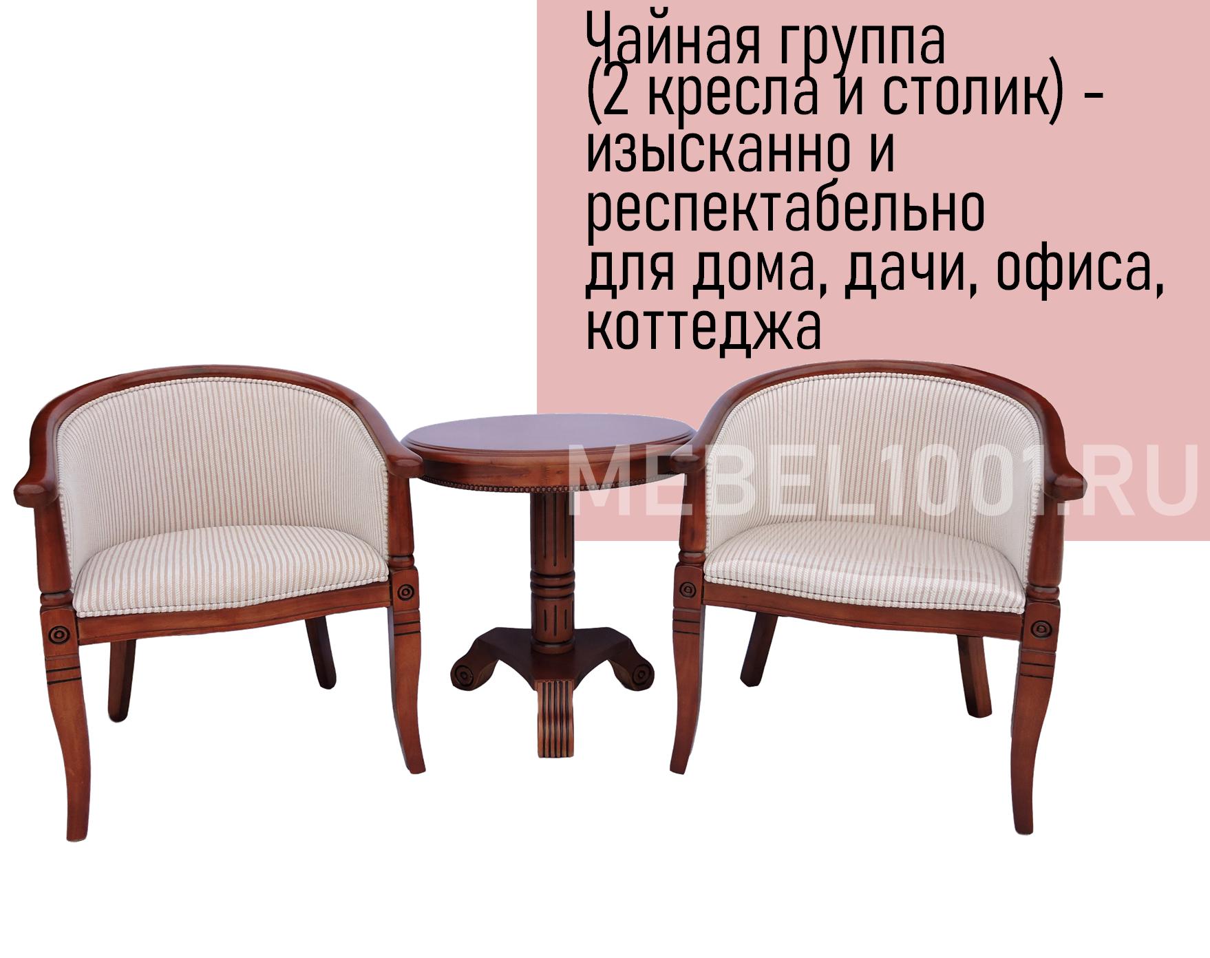 Чайные кресла с подлокотниками А-10, чайный столик. Чайная группа
