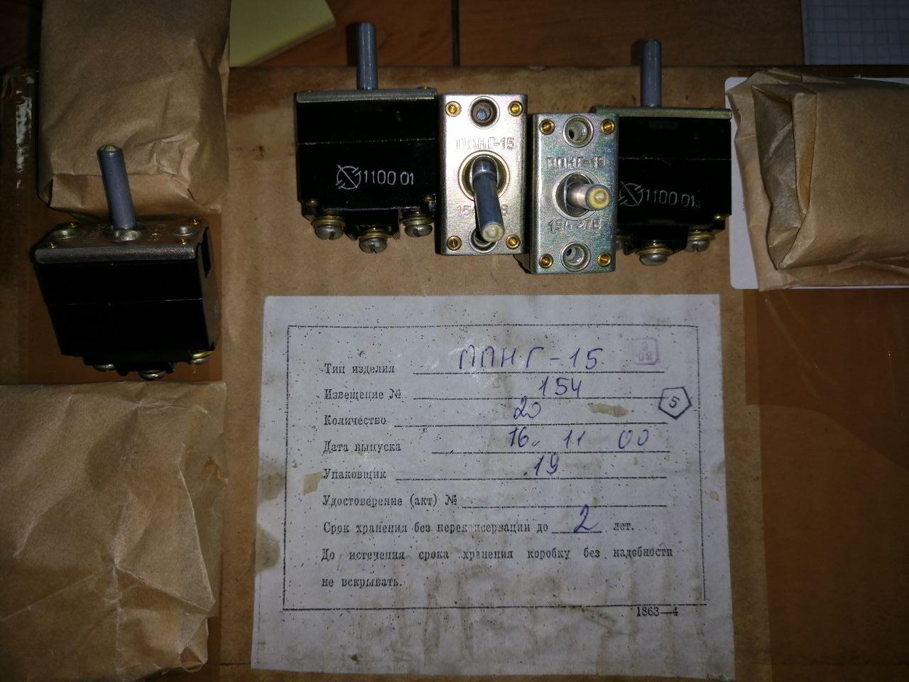 Продаем ППНГ-15К