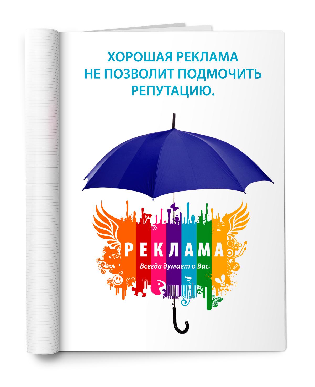 Реклама в категориях сайтов фирм на площадке Retava