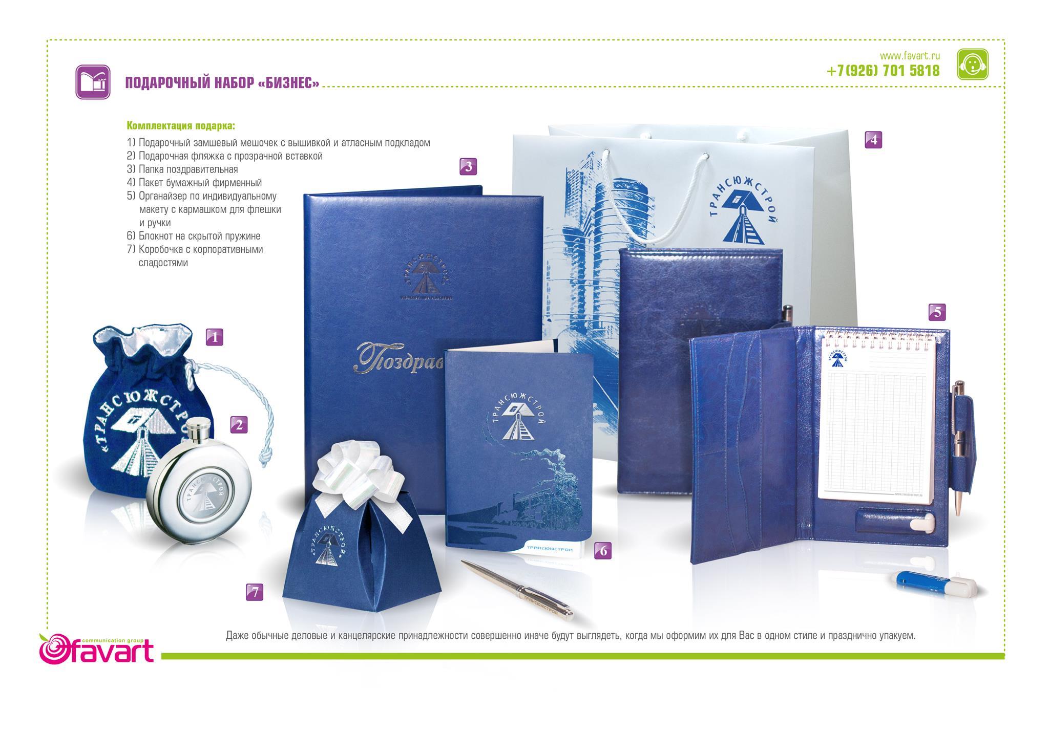 Бизнес сувениры и подарки