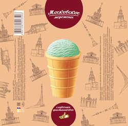 Мороженое в вафельном стаканчике «Фисташковое»