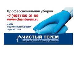 Профессиональная химическая чистка мебели и ковровых покрытий.